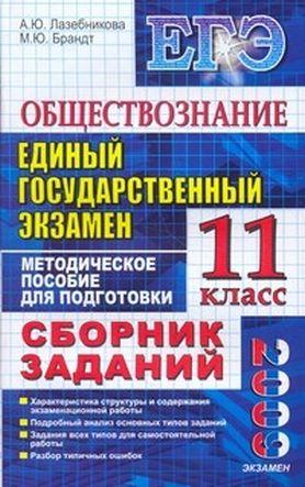 Были египетские цифры решебник для 5 класс по русскому языку скачать бесплатно полонский являемся юридической
